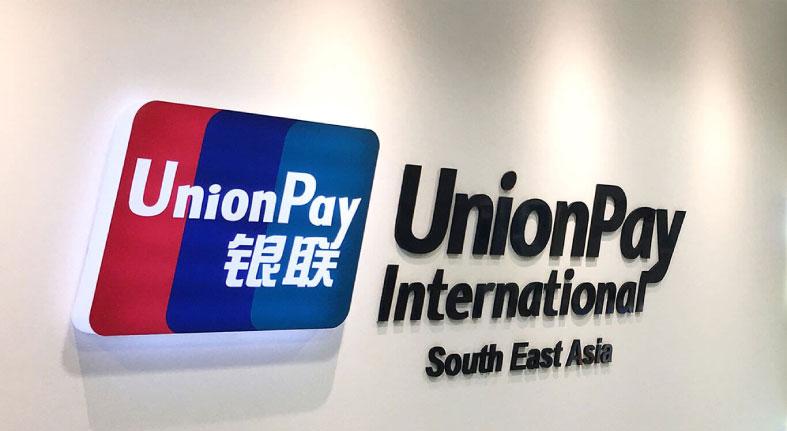 Pagos móviles UnionPay en 3.000.000 comercios fuera China